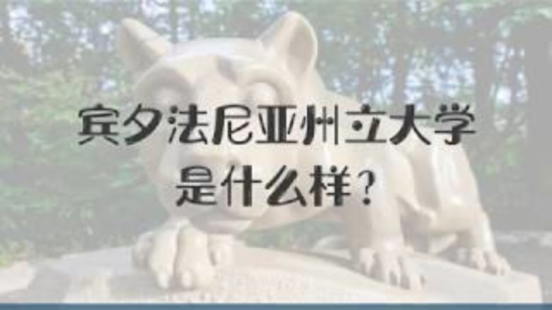 Student guide to Penn State Brandywine (in Chinese) on YouTube